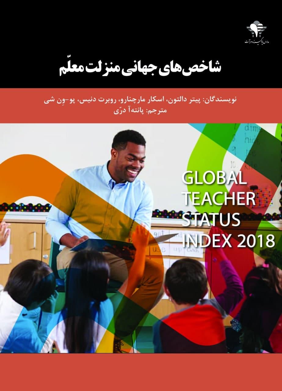 شاخص های جهانی منزلت معلم