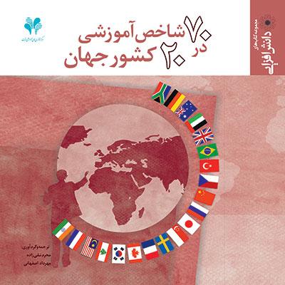 70 شاخص آموزشی در 20 کشور جهان