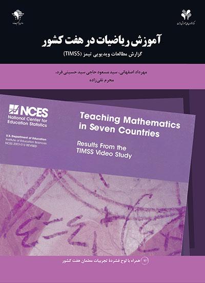 آموزش ریاضیات در هفت کشور