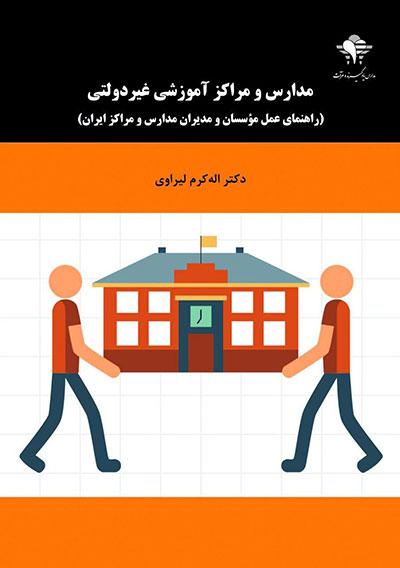 مدارس و مراكز آموزشی غیردولتی
