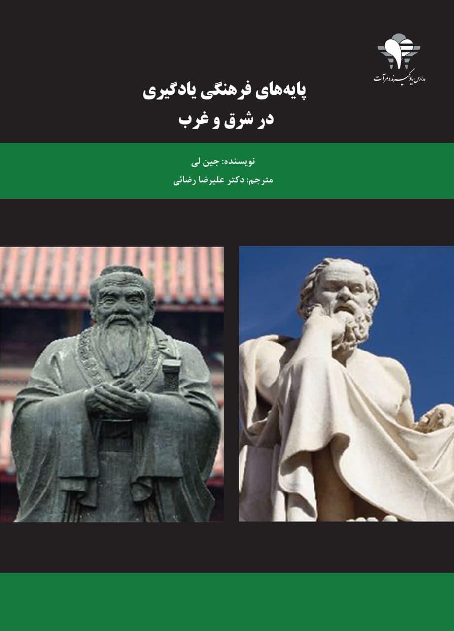 پايههای فرهنگی يادگيری در شرق و غرب