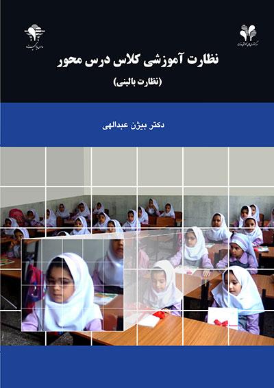 نظارت آموزشی کلاس درسمحور