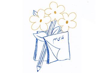 روش تدریس فارسی پایه سوم ابتدایی