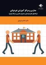 قوانین، مقررات و آیین نامه های خاص مدارس و مراکز غیردولتی