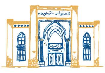 تاریخ آموزش و پرورش در ایران و اسلام