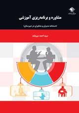 مشاوره و برنامه ریزی آموزشی