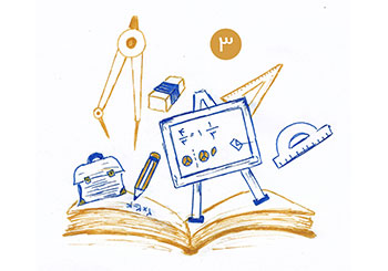 روش تدریس « ریاضی» پایه سوم ابتدایی