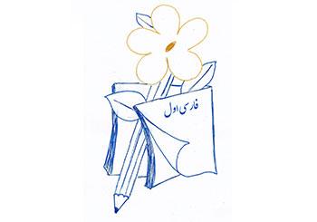 روش تدریس فارسی پایه اول ابتدایی