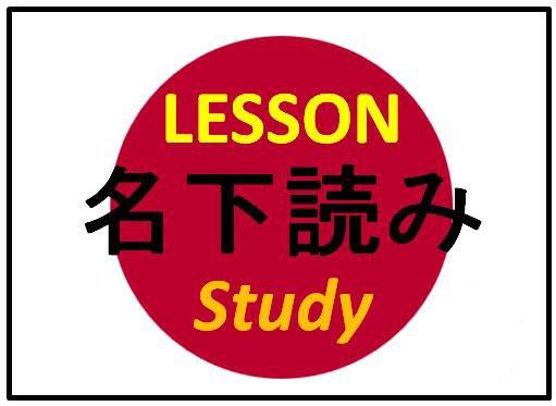 درس پژوهی در ژاپن