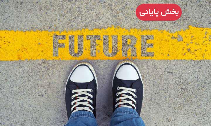 شش مهارت مورد نیاز دانش آموزان برای آینده - بخش پایانی