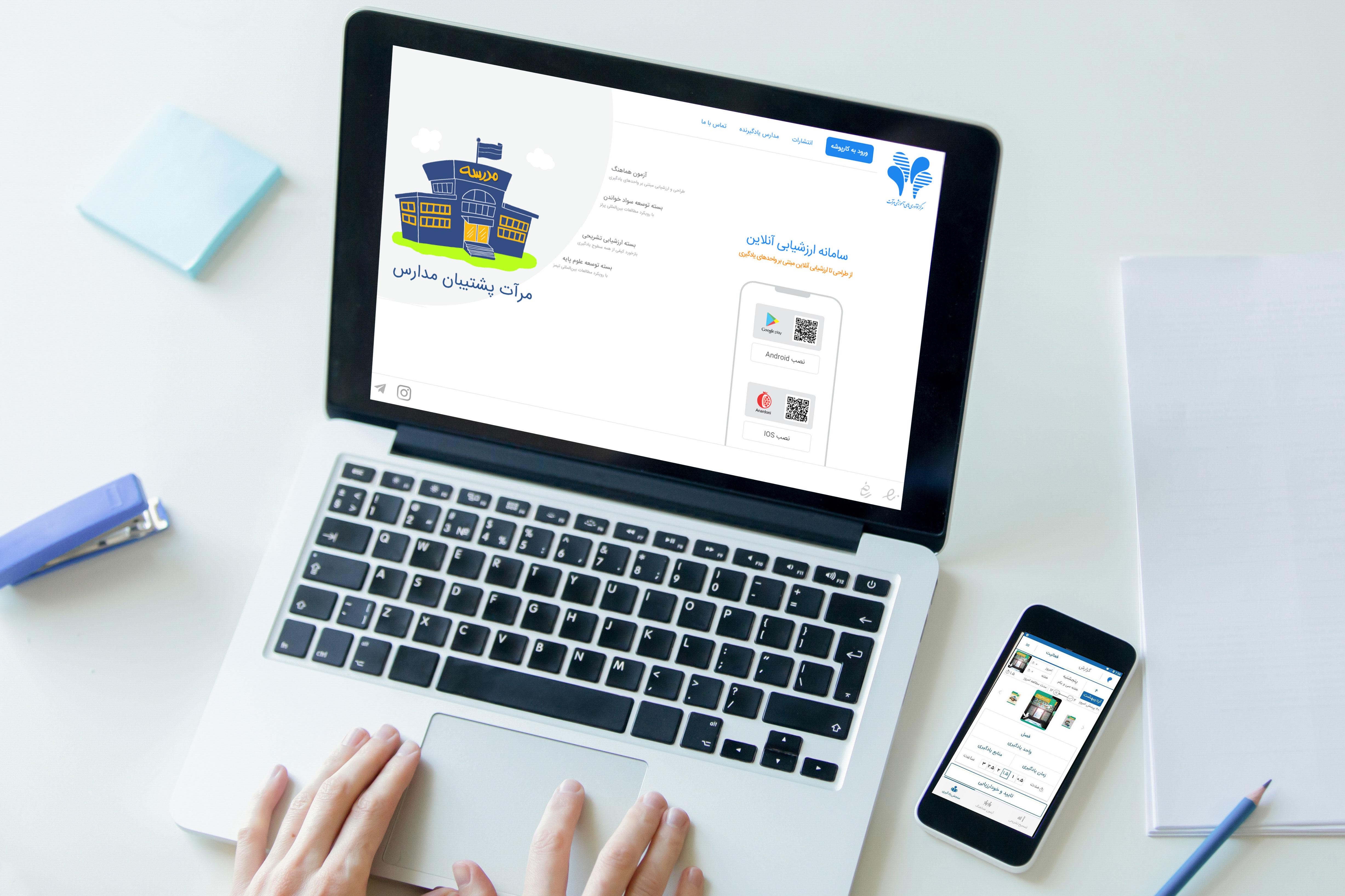 ارزشیابی آنلاین پایان سال
